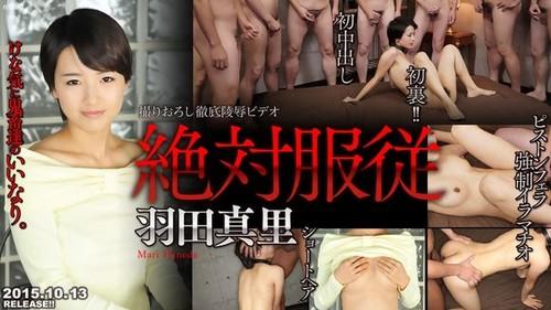 東京熱 n1090 絶対服従 羽田真里